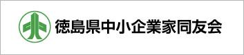 徳島県中小企業家同友会