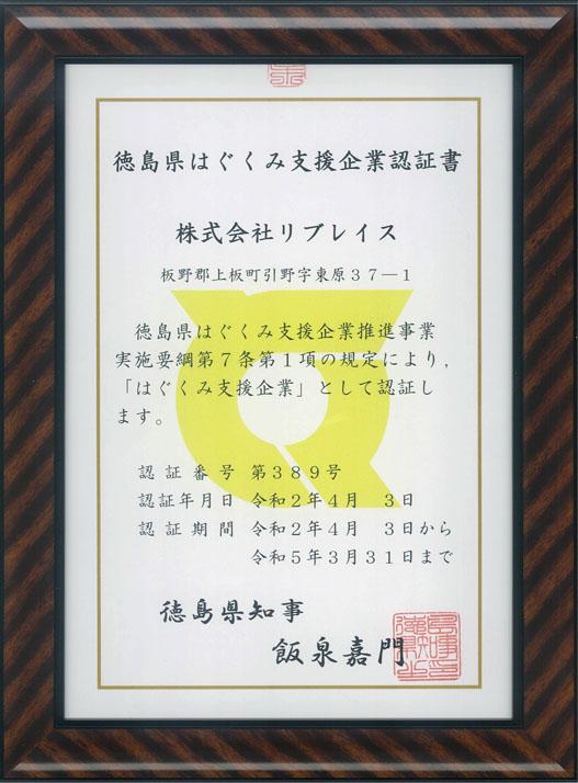 徳島県はぐくみ支援企業認定証
